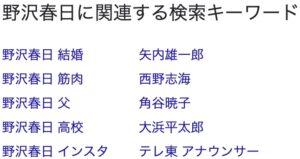 アナウンサー 野沢 春日 【画像】渋野日向子の彼氏は野沢春日アナだった!結婚予定はある?
